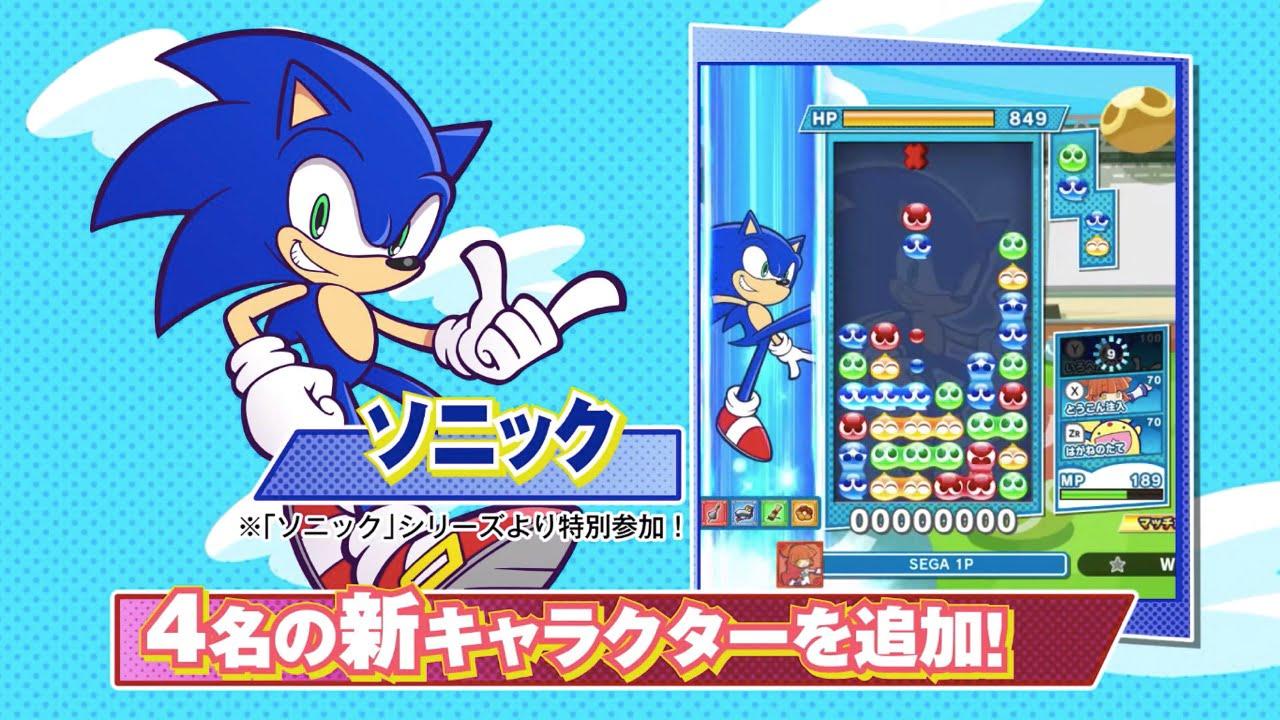 Sonic the Hedgehog - Puyo Puyo Tetris 2